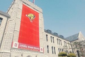 캠퍼스에 시간과 문화를 담다, 고려대학교,서울특별시 성북구