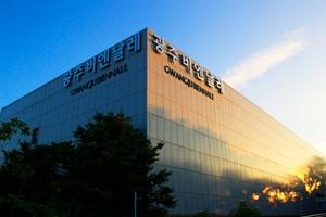 매번 새롭고 신비로운 전시의 광주 비엔날레전시관,광주광역시 북구