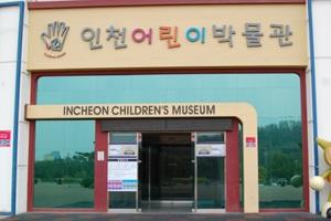 호기심을 틔우는 인천 어린이박물관,국내여행,음식정보