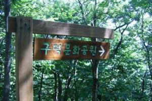 서구민들의 놀이터 '구덕산' 나들이,부산광역시 서구