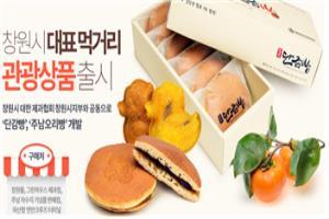 단감빵,경상남도 창원시,지역특산물