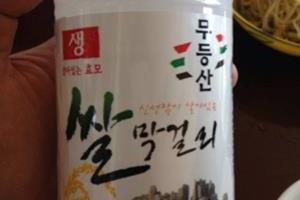 무등산 쌀막걸리,광주광역시 북구,지역특산물