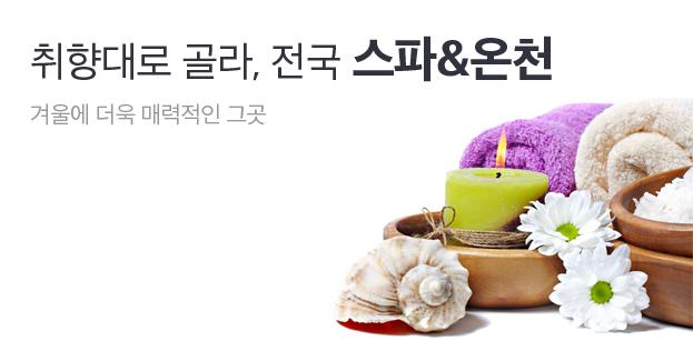 전국 스파&온천 안내