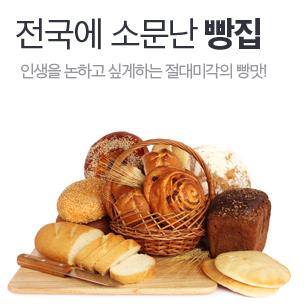 전국에 소문난 빵집