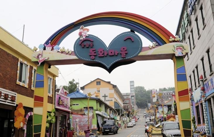 무지갯빛 아치 아래를 지나면 송월동 동화마을에 입장할 수 있다.