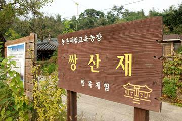전국 최장수 마을로 손꼽히는 상사마을에서는 오래된 한옥에서 숙박 체험을 할 수 있다.
