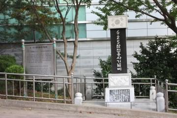 지난 역사를 기리는 6·25참전 기념비
